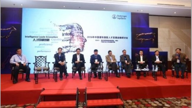 Round Table Discussion – Industry Development and Talent Needs.