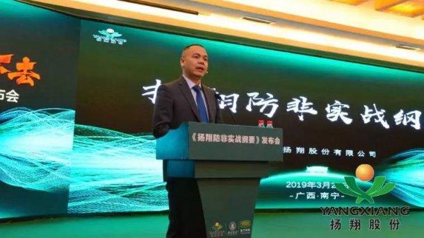Liang Shi,CEO of Yangxiang Co., Ltd