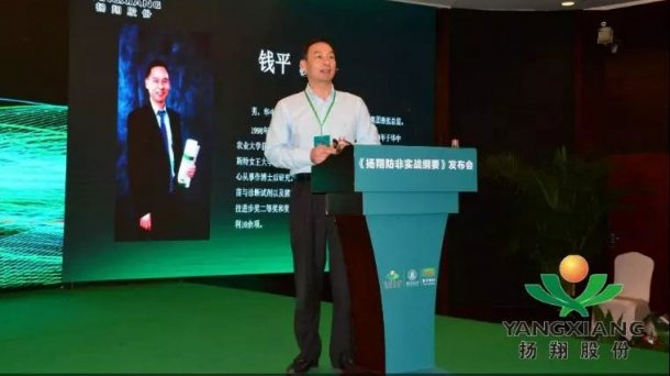 Professor Qian Ping, Director of Yangxiang Co., Ltd. Veterinary Research Center.
