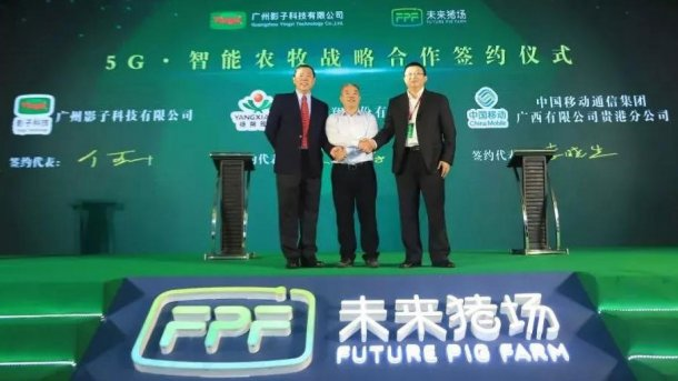 "Yingzi Technology CEO, Jingxiang He (left), Yang Xiang Share Executive Chairman Dingshou Huang (middle), China Mobile Guangxi Guigang Branch, Xiaosheng Li (right) signed the tripartite ""5G Intelligent Agriculture and Animal Husbandry Strategic Framework Cooperation Agreement""."