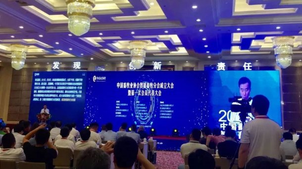 China Animal Husbandry Association Intelligent Branch inaugural meeting and the first Member representative conference.