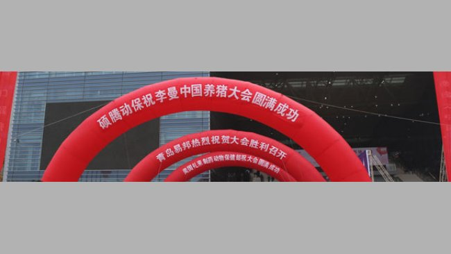 2014 Leman China Swine Conference